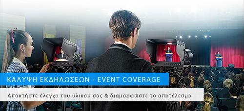event_coverage_comart